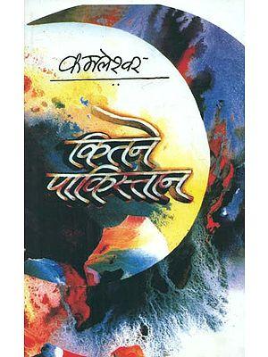 कितने पाकिस्तान- How Many Pakistan by kamleshwar (Novel)