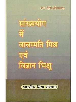 सांख्ययोग में वाचस्पति मिश्र एवं विज्ञान भिक्षु - Sankhyayog Mei Vachaspati Mishra Evam Vijnan Bhikshu
