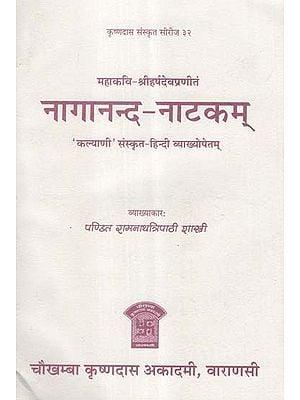 नागानन्द- नाटकम् - Naganand Natakam of Sri Harsadeva