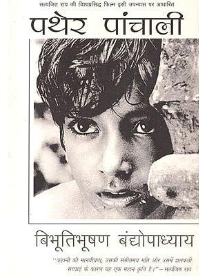 पथेर पांचाली: Pather Panchali (A Novel)