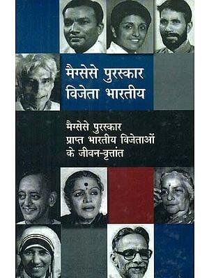 मैग्सेसे पुरस्कार विजेता भारतीय- Magsaysay Indian Award Winners (Biography)