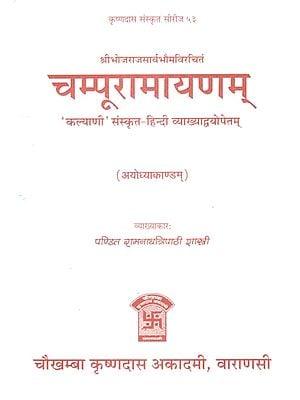 चम्पूरामायणम् (अयोध्याकाण्डम्) - Champu Ramayana (Ayodhya Kandam)