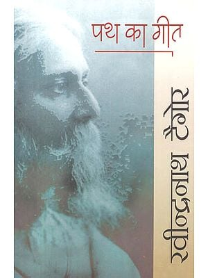 पथ का गीत: Path Ka Geet (Prose Poems) By Rabindranath Tagore
