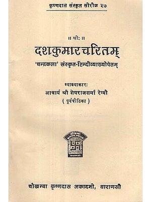 दशकुमारचरितम् - Dashkumar Charitam