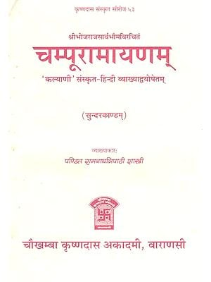 चम्पूरामायणम् (सुन्दरकाण्डम्) - Champu Ramayana (Sundara Kandam)