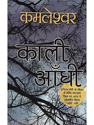 काली आँधी: Kaali Andhi (A Novel by Kamleshwar)