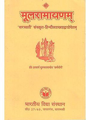 मूलरामायणम् - Mool Ramayan