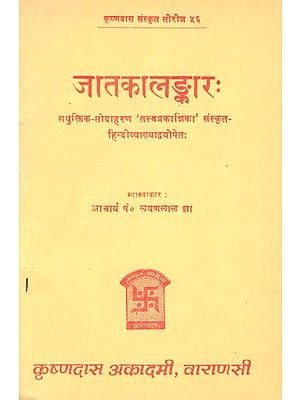 जातकालङ्कार: - Jataka Alamkara- Astrological Calculations of a Nativity of Ganesha Daivajna (An Old and Rare Book)