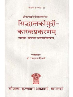 सिद्धान्तकौमुदी - कारकप्रकरणम् - Siddhanta Kaumudi - Karka Parankaram