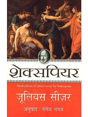 जूलियस सीज़र: Julius Caesar (A Play) by Shakespeare