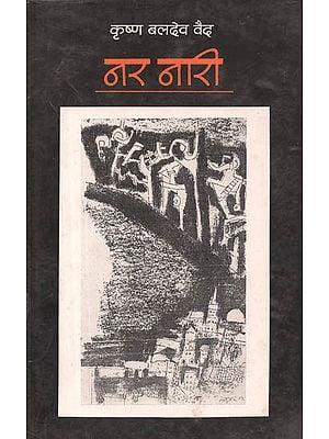 नर नारी: Nar Naari (Fiction)