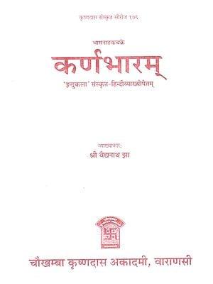 कर्णभारम् - Karnabharam of Bhasa
