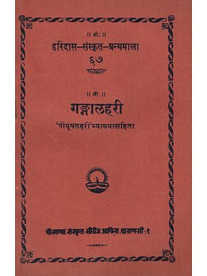 गङ्गालहरी- Ganga Lahari (An Old and Rare Book)
