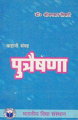 पुत्रैषणा - Putrasna (Short Stories)