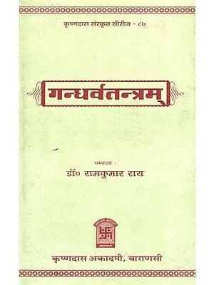 गन्धर्वतन्त्रम्: - Gandharva Tantram (An Old and Rare Book)