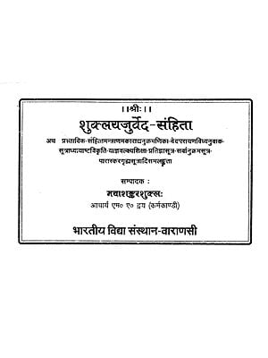 शुक्लयजुर्वेद - संहिता - Sukla Yajurveda - Samhita