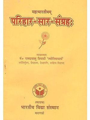 परिहार सार संग्रह - Parihar Sara Sangraha