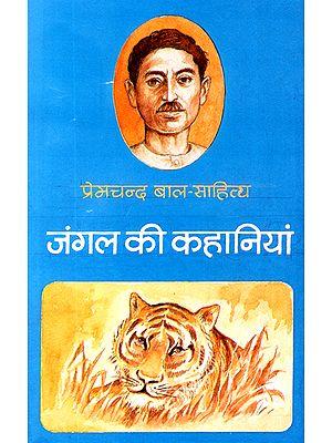 जंगल की कहानियां: Jungle Stories by Premchand