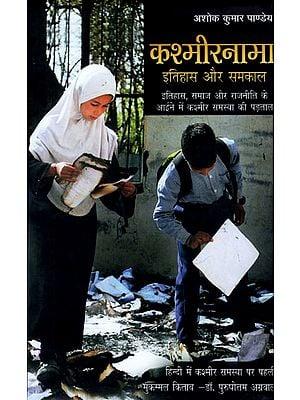 कश्मीरनामा- Kashmirnama (History and Contemporary)