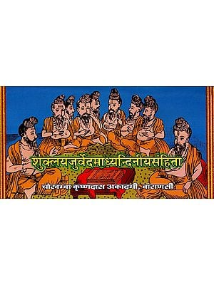 शुक्लयजुर्वेदमाध्यन्दिनीयसंहिता - Shukla Yajurveda Madhyandiniya Samhita