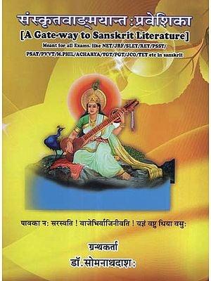संस्कृतवाङ्मयान्त :प्रवेशिका - A Gate Way to Sanskrit Literature Meant for All Exams: Like Net/Jrf/Slet/Ret/Psst/ etc