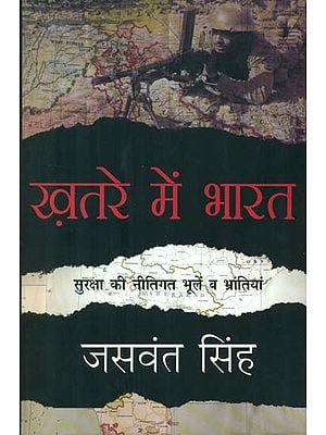 ख़तरे में भारत- India at Risk (Mistakes, Misconceptions and Misadventures of Security Policy)