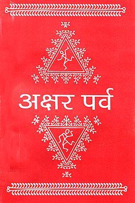 अक्षर पर्व: Akshar Parv