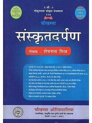 चौखम्भा - संस्कृतदर्पण - Sanskrit Darpan