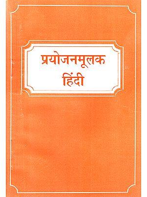 प्रयोजनमूलक हिंदी: Functional Hindi