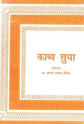 काव्य सुधा: Kavya Sudha (Poetry)