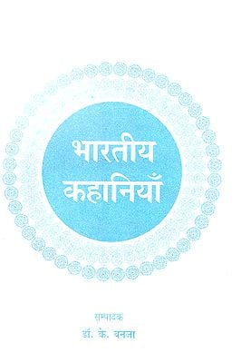 भारतीय कहानियाँ: Bhartiya Kahaniya (Indian Stories)