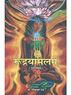 रुद्रयामलम् (उत्तरतन्त्रम्) - Rudrayamalam (Uttaratantram)