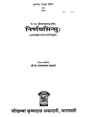 निर्णयसिन्धु: - Nirnaya Sindhu of M. M. Sri Kamalakar Bhatt with Variant and Notes