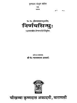 निर्णयसिन्धु: - Nirnaya Sindhu of M. M. Sri Kamalakar Bhatt with Variant and Notes