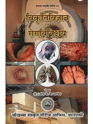 विकृतिविज्ञान एंव रोगविनिश्र्चय- Vikritivigyan Env Rogavinishchay