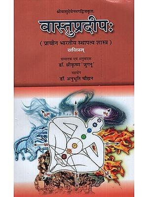 वास्तुप्रदीप:- Vastu Pradeep
