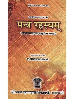 मन्त्र रहस्यम्- Mantra Mystery