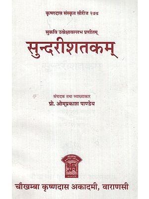 सुन्दरीशतकम्- Sundari Shatakam