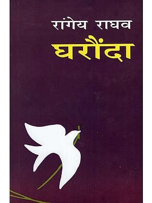 घरौंदा : Gharonda (A Novel by Rangey Raghav)