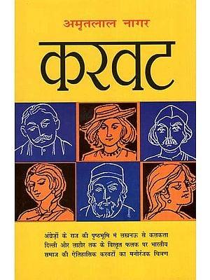 करवट  : Karwat (A Novel by Amritalal Nagar)
