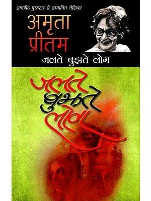 जलते बुझते लोग: Jalte Bujhte Log (Three Novellas) by Amrita Pritam