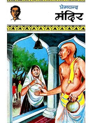 मंदिर: Mandir (Short Stories) by Premchand