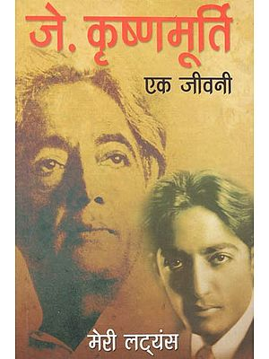 जे. कृष्णमूर्ति एक जीवनी : Life and Death of J. Krishnamurti