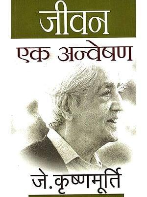 जीवन एक अन्वेषण: Explorations and Insights by J. Krishnamurti