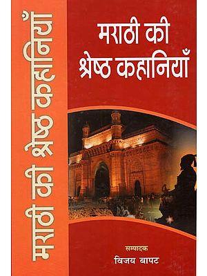मराठी की श्रेष्ठ कहानियाँ : Best Marathi Stories