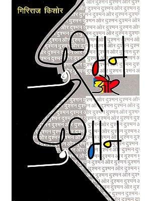 दुश्मन और दुश्मन: Dushman Aur Dushman (Stories) by Giriraj Kishore