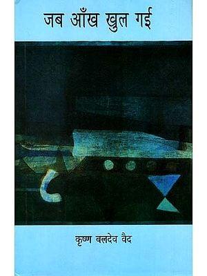 जब आँख खुल गई : Jab Aankh Khul Gayi