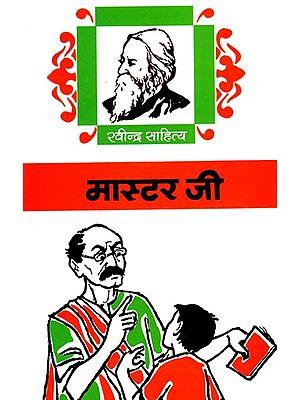 मास्टर जी : Master Ji (A Play by Rabindranath Tagore)