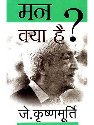 मन क्या है?: Magnitude of the Mind by J. Krishnamurti