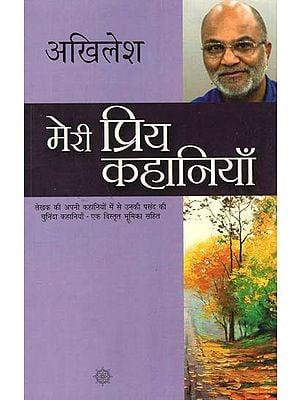 मेरी प्रिय कहानियाँ: My Favorite Stories by Akhilesh